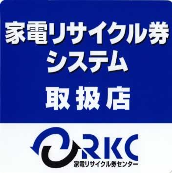 家電リサイクル券システム取扱店